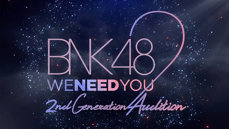 BNK48 WE NEED YOU 2 : 2nd Generation Audition