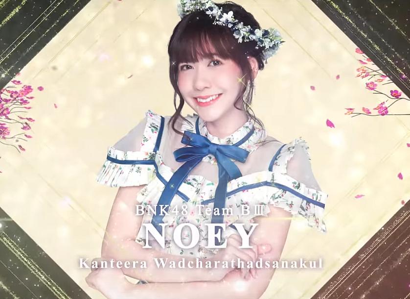 เนย center ของเพลง Kimi wa Melody – เธอคือ...เมโลดี้