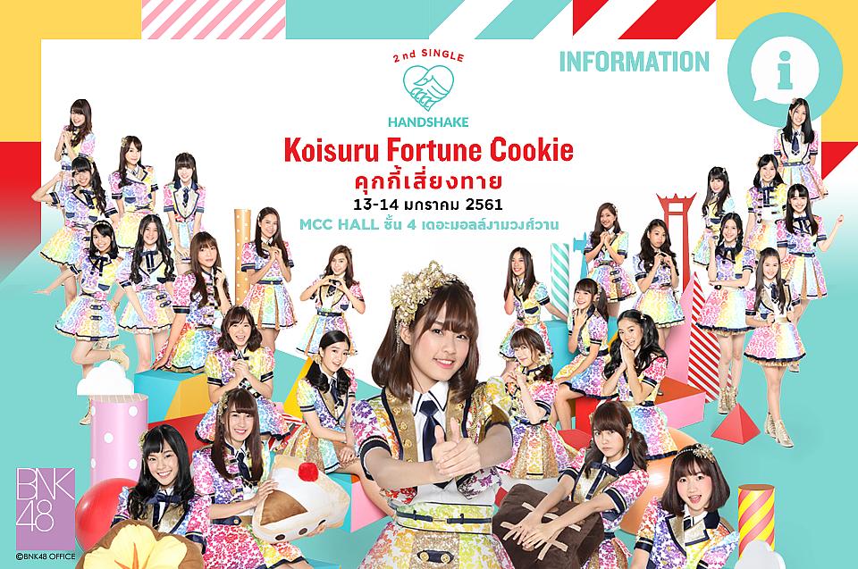 งานจับมือ BNK48 2nd Single Koisuru Fortune Cookie คุกกี้เสี่ยงทาย