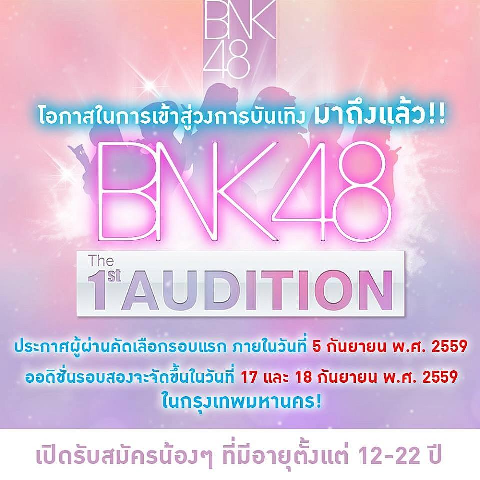 ออดิชั่นรอบที่ 2 จะจัดขึ้นในวันที่ 17-18 กันยายน 2559