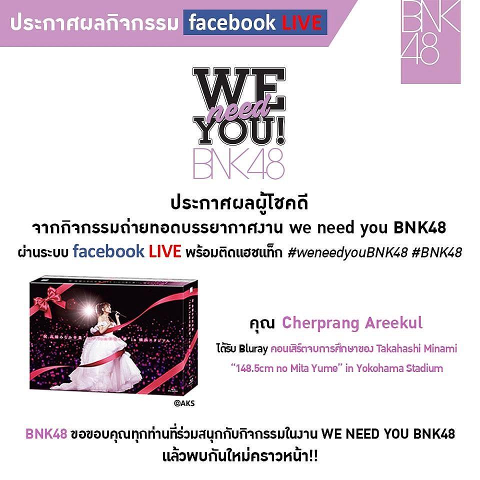 WE NEED YOU BNK48 ผ่านระบบ facebook LIVE ผู้โชคดีได้แก่คุณ Cherprang Areekul