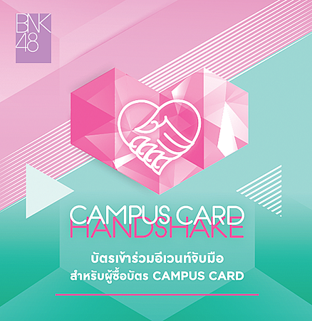Campus Card Handshake