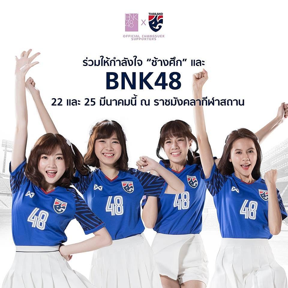 """มาเป็นกำลังใจให้กับ """"ทีมชาติไทย"""" พร้อมกับพวกเรา ได้ในวันที่ 22 และ 25 มีนาคมนี้ ที่สนามราชมังคลากีฬาสถาน"""