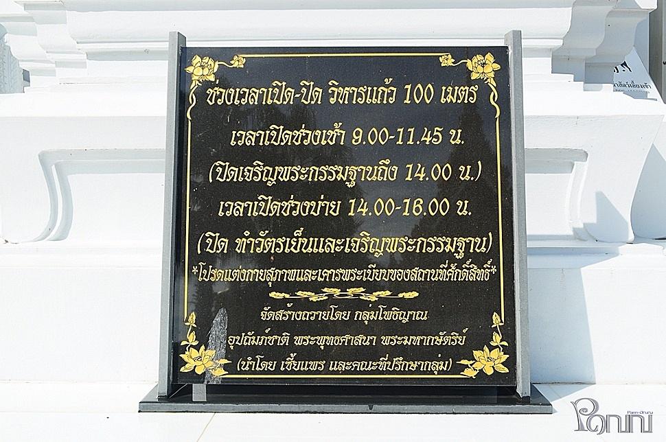 วิหารแก้ว 100 เมตรจะมีช่วงเวลาเปิด-ปิด ช่วงเช้า 09.00-11.45น. ช่วงบ่าย 14.00-16.00น.