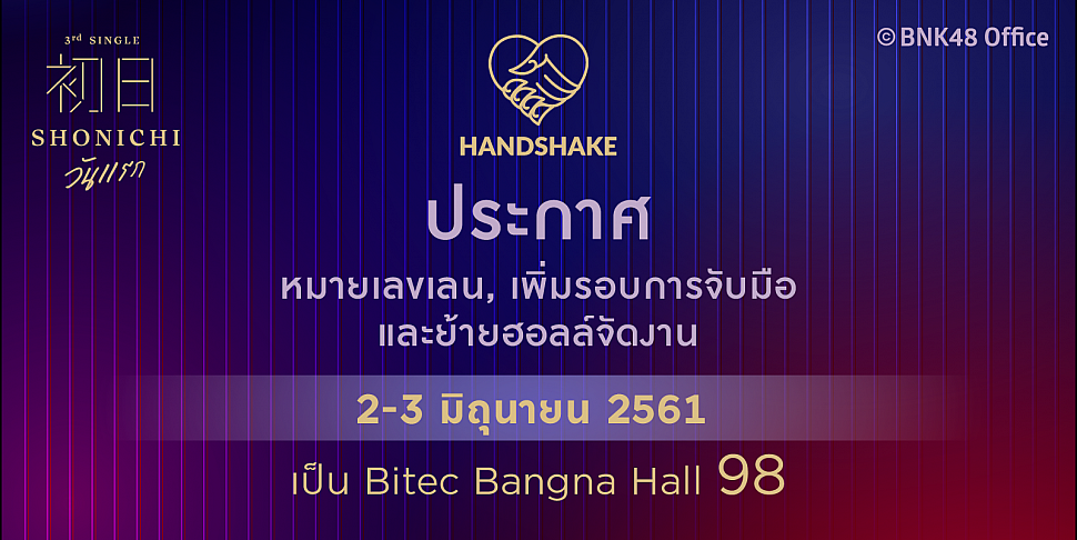 "BNK48 3rd Single ""Shonichi"" Handshake Event"
