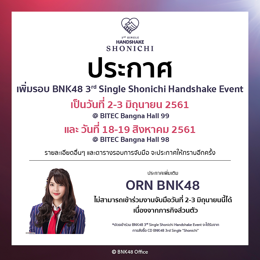 "BNK48 3rd Single ""Shonichi"" Handshake Event : อรติดภารกิจ"