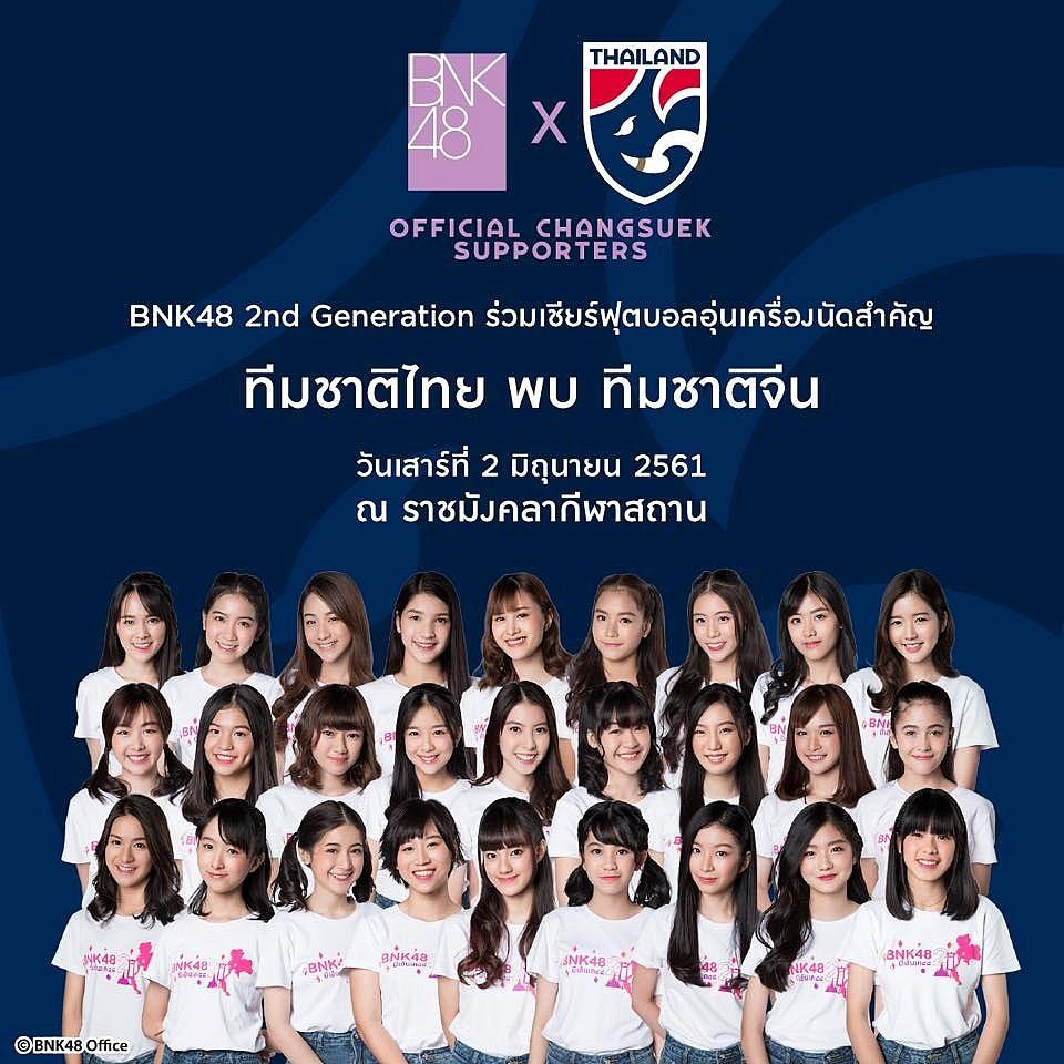 BNK48 ร่วมเชียร์ทีมชาติไทยเตะอุ่นเครื่องกับทีมชาติจีน