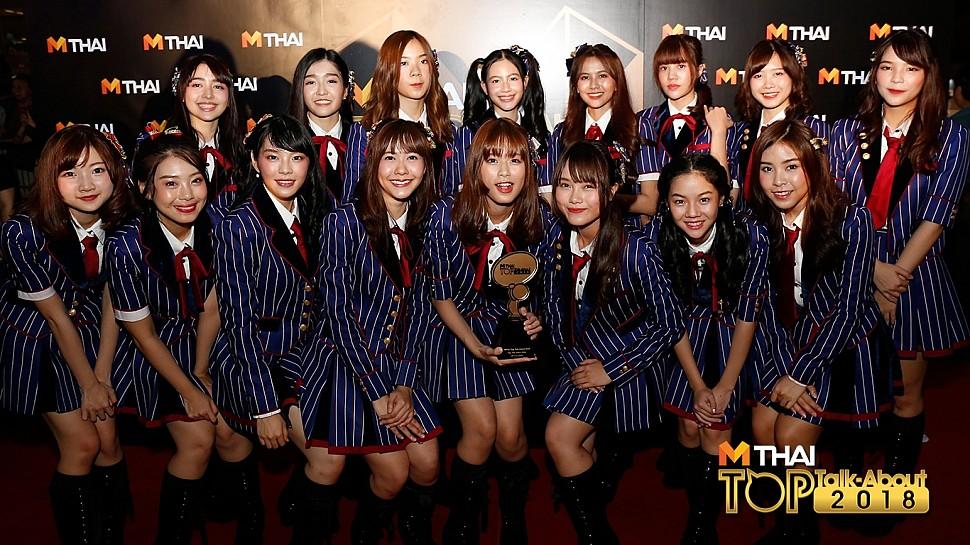 MThai Top Talk-About 2018 รางวัลในสาขา ศิลปินที่ถูกกล่าวถึงมากที่สุด