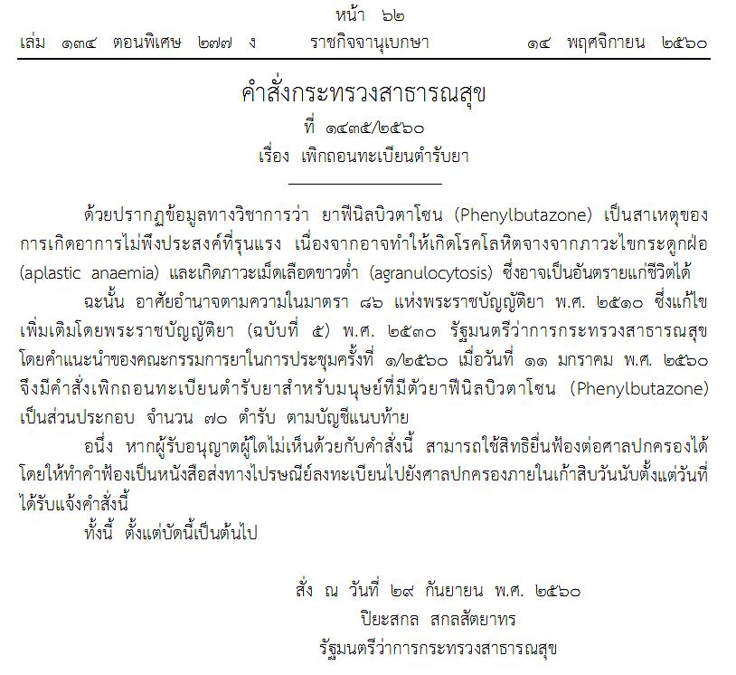 คำสั่งกระทรวงสาธารณสุข ที่ 1435/2560 เรื่องเพิกถอนทะเบียนตำรับยา