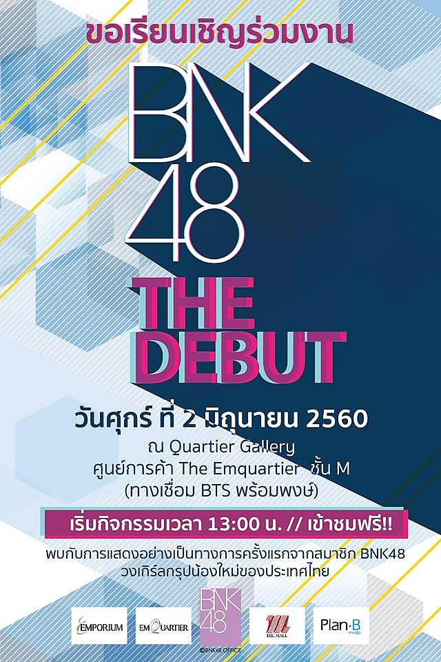 BNK48 The Debut การแสดงครั้งแรก