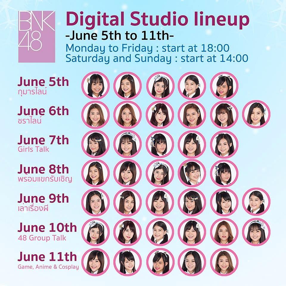 ตารางการปรากฎตัวของสมาชิก BNK48 ที่ Digital Studio วันที่ 5 มิถุนายน ถึง 11 มิถุนายน พ.ศ. 2560
