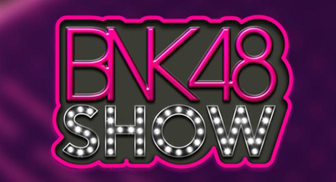 BNK48 Show ฉายเทปแรกทางช่อง 3SD