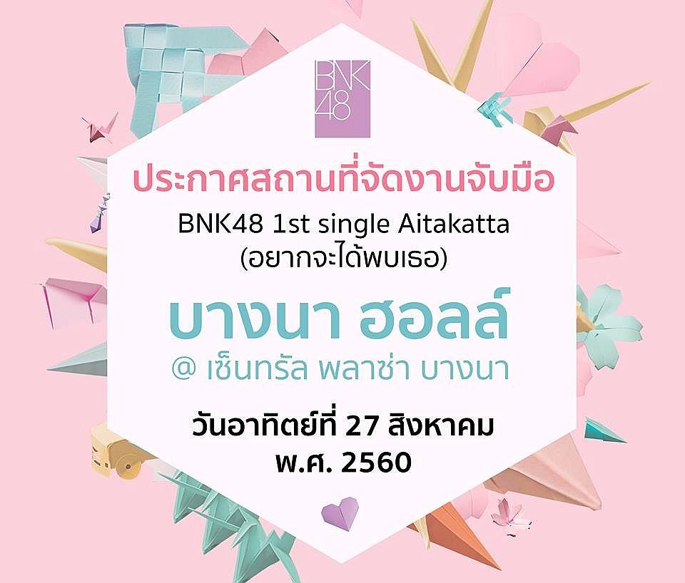 BNK48 Handshake Event ครั้งแรก
