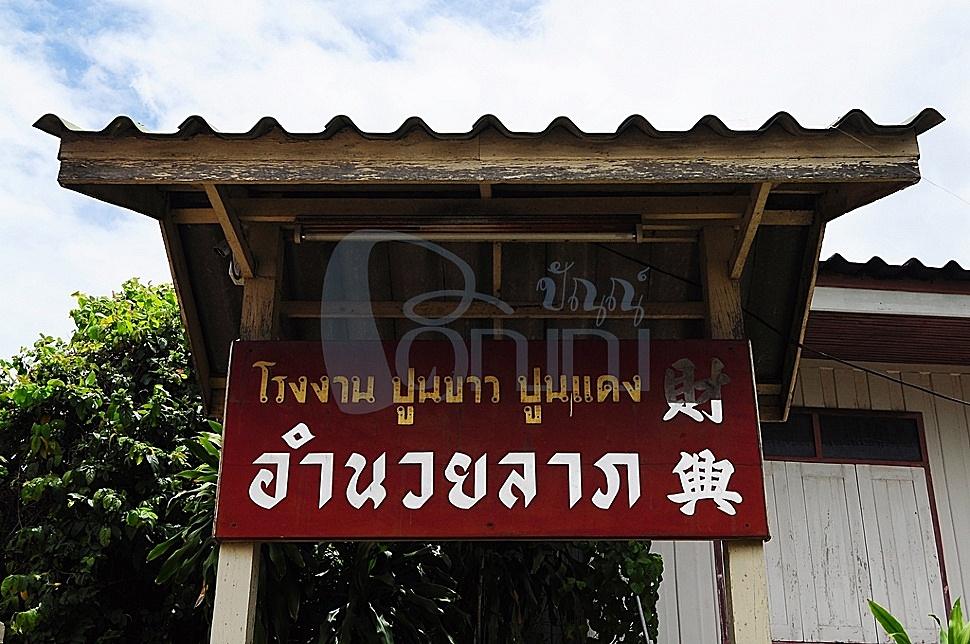 โรงงาน ปูนขาว ปูนแดง อำนวยลาภ